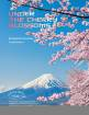 Grand Mesa Music Publishing - Under the Cherry Blossoms - Standridge - Concert Band - Gr. 2+